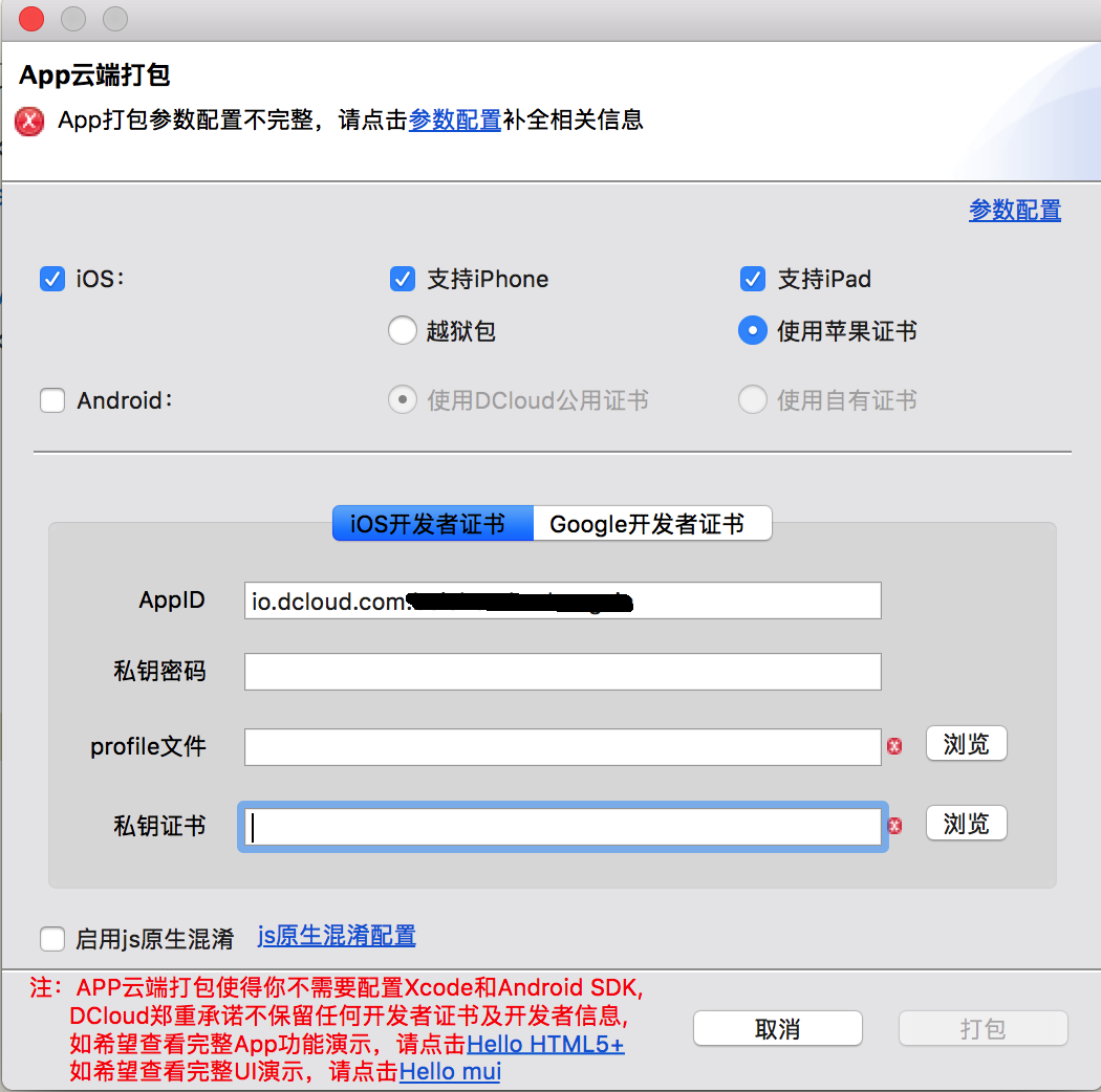 iOS 远程打包脚本制作| Hansen Wu's blog